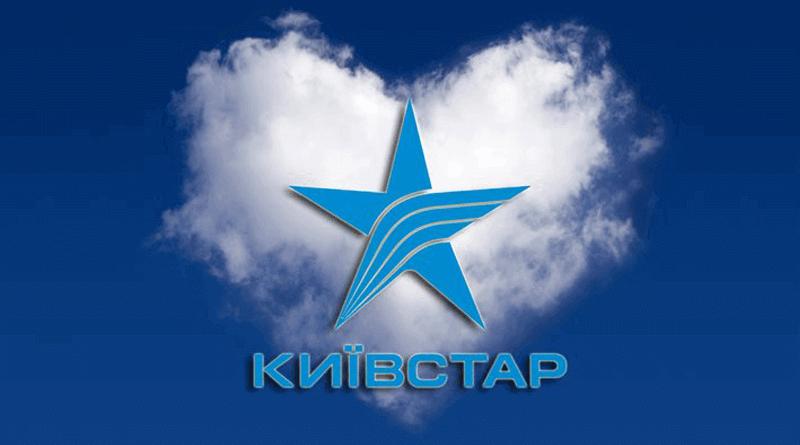 Пополнить счет Киевстар с банковской карты