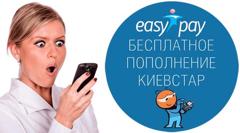 Пополнить счет Киевстар через Интернет банковской картой