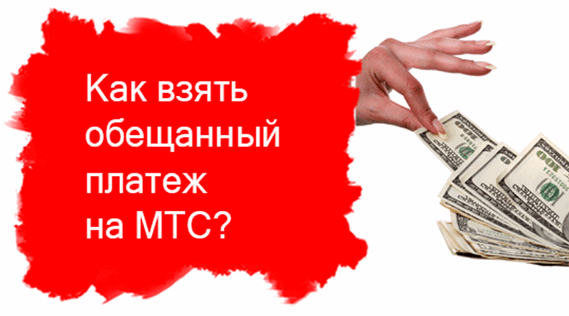Как пополнить счёт на МТС в долг