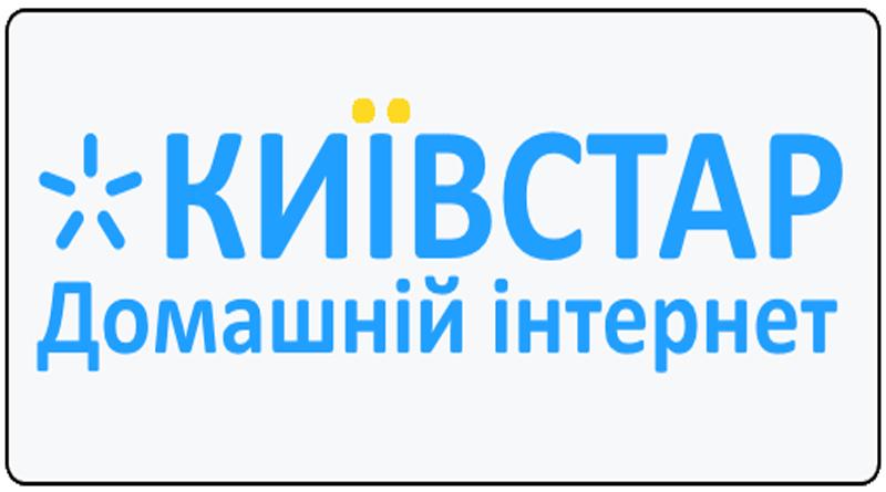 Пополнить интернет Киевстар