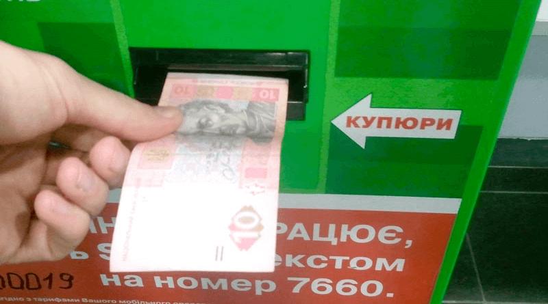 Пополнить счет Приватбанк