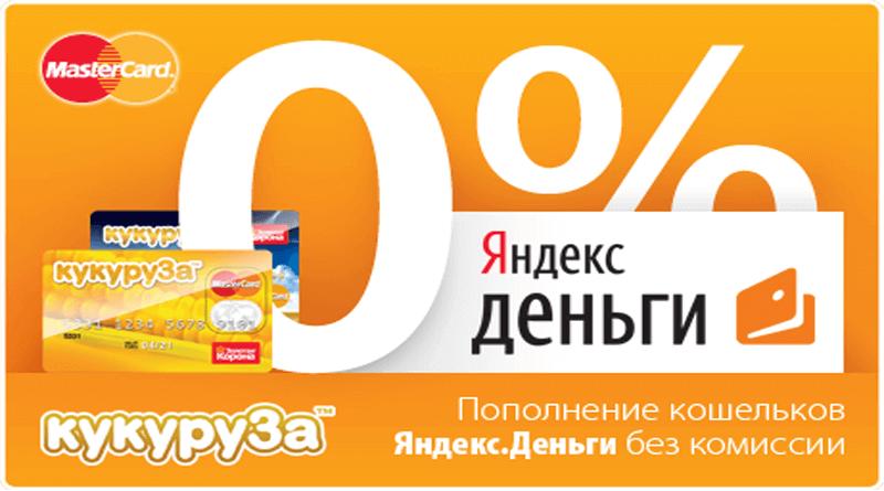 Как пополнить Яндекс Деньги без комиссии