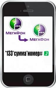 Как пополнить баланс мегафон с другого номера
