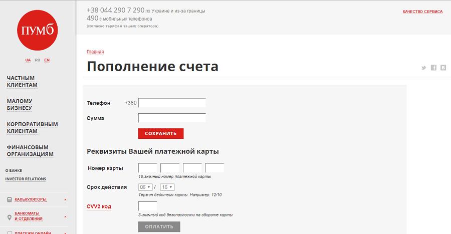 popolnenie-scheta-cherez-bankovskuyu-kartu-onlayn