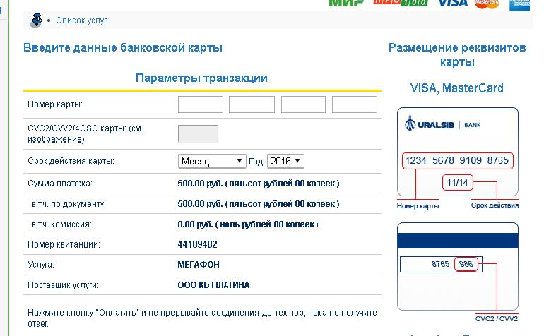 Пополнить счет с банковской карты Уралсиб