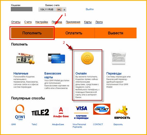 Каким образом перевести деньги с Теле2 на QIWI - выбор меню