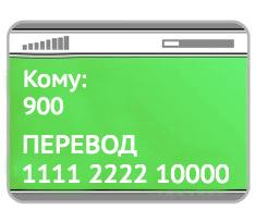 Перевести деньги по номеру телефона