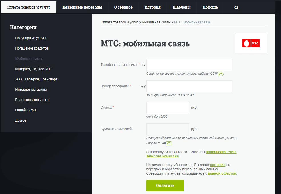 Перевод денег через официальный сайт Теле2: форма для перевода