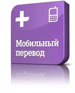 """Перевод денег с Теле2 на Билайн через """"Мобильный перевод"""""""