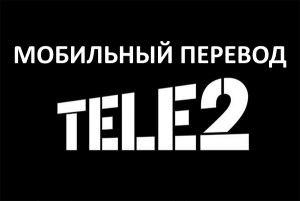 """Сервис """"Мобильный перевод"""" Теле2"""