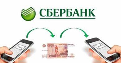 Переводим деньги на карту через телефон – самые простые способы