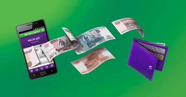 Перевести баллы в деньги на Мегафоне - денежная скидка