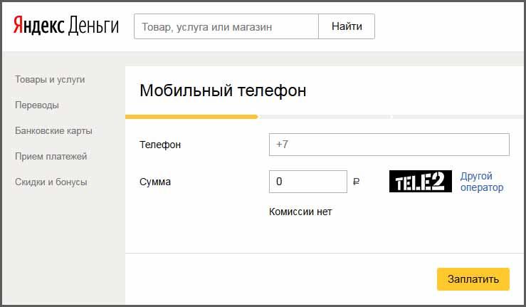 Перевести деньги с Яндекса на Qiwi через телефон