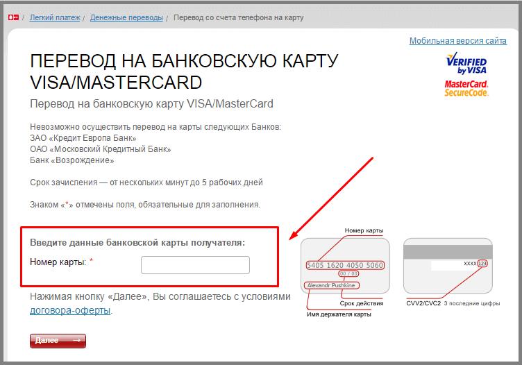 Перевести деньги с МТС на карту Сбербанка через сайт - форма для перевода