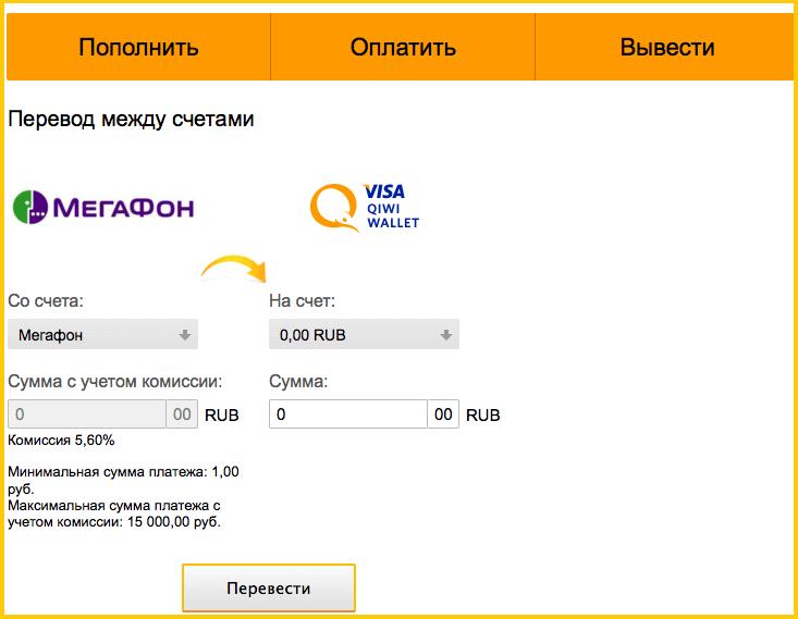 Перевести деньги с Мегафона на Киви - форма для перевода