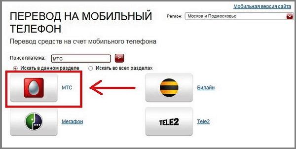 Как сделать перевод мтс с номера на другой номер