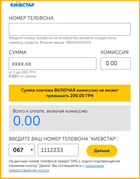 Перевод денег через сайт мобильного оператора Киевстар - форма