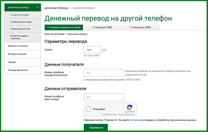 Перевод денег с Мегафона на Мегафон через сайт мобильного оператора - форма для перевода