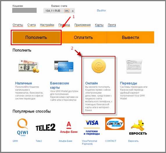 Перевод денежных средств с использованием банковской карты - пополнение qiwi
