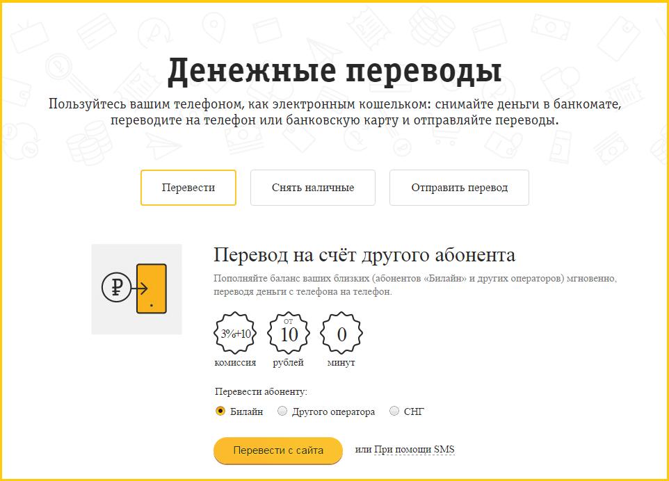 Переводим деньги через официальный сайт Билайн