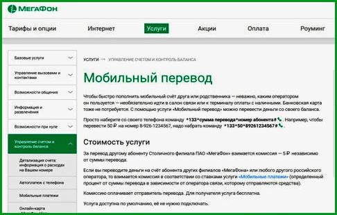Мобильный перевод Мегафон - инструкция