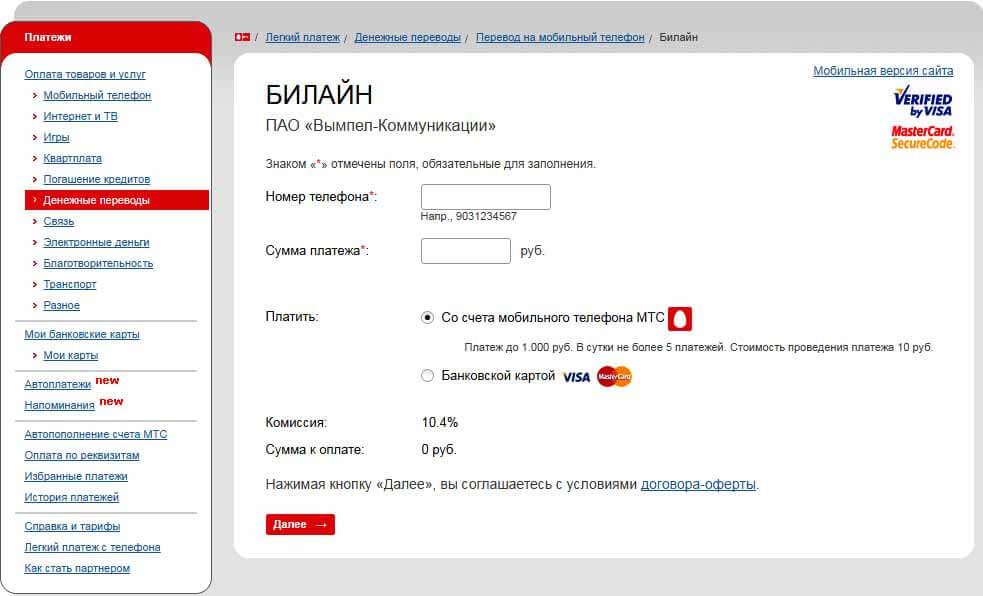 Правила перевода денег с МТС на Билайн через сайт - форма для перевода