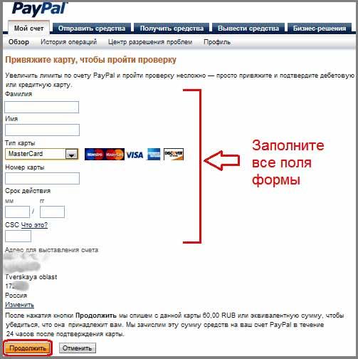 Создаем свой аккаунт на сервисе PayPal - привязка карты
