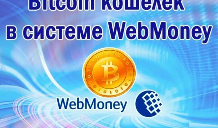 биткоин кошелек на вебмани