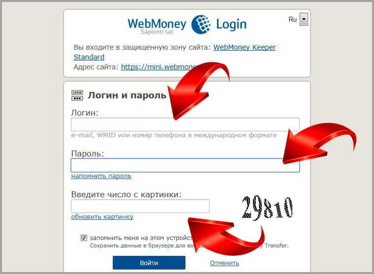 лимиты webmoney фото 3