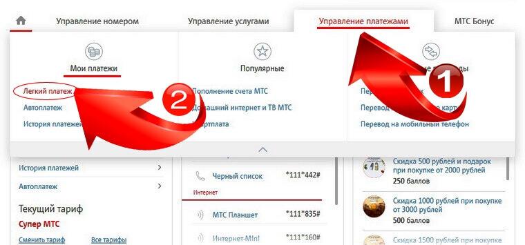 перевод денег с мтс на мегафон фото 3