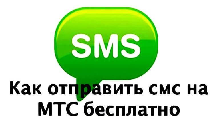 бесплатные смс на мтс