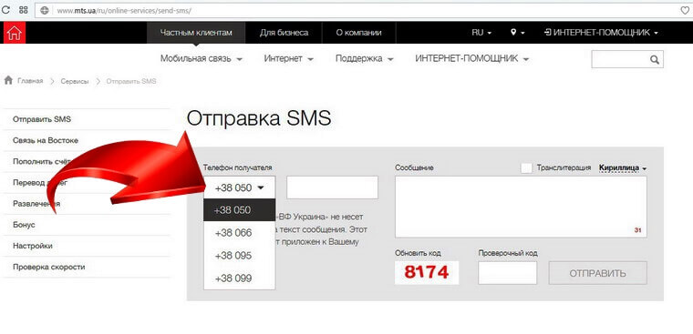 бесплатные смс на мтс фото 10