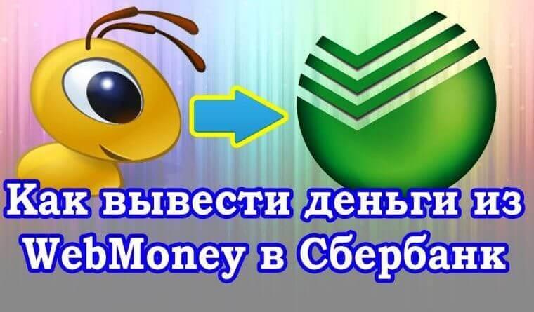 вывести деньги с вебмани на карту сбербанк
