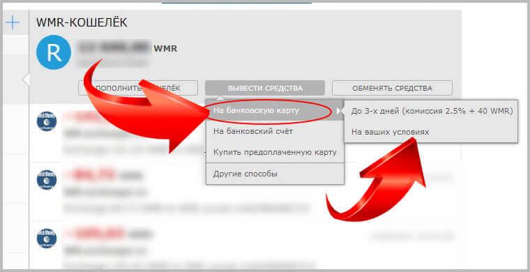 вебмани на сбербанк фото 13