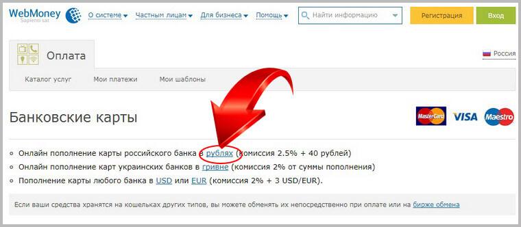 вебмани на сбербанк фото 3