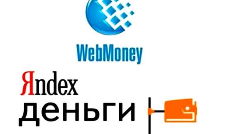 вывести webmoney на яндекс деньги