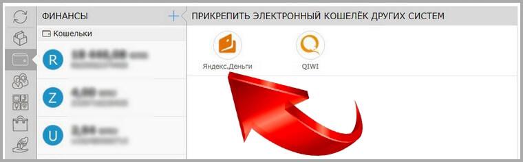 webmoney на яндекс. деньги фото 6