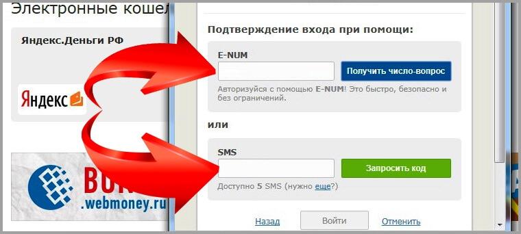 webmoney на яндекс. деньги фото 9