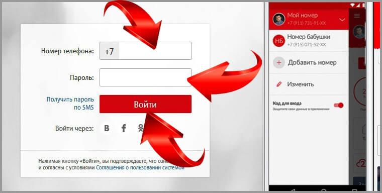 как пополнить вебмани с телефона фото 10