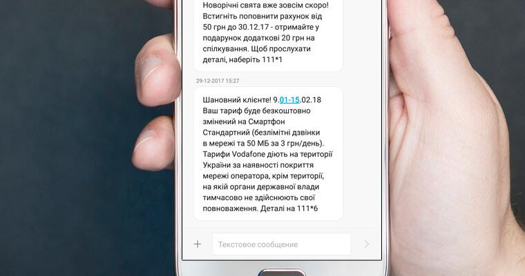 тарифы Водафон в Луганской области фото 6