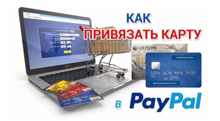 Как привязать карту к PayPal