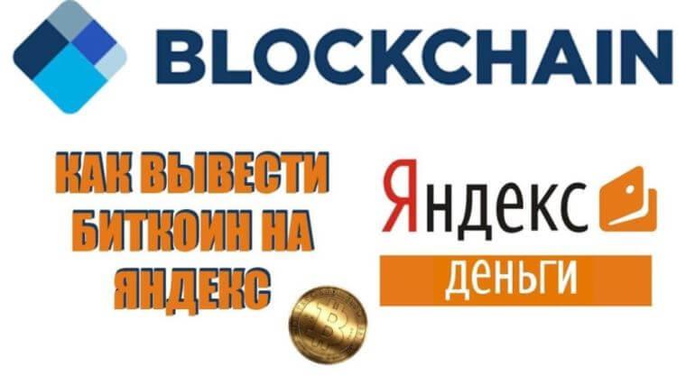 Как вывести деньги с биткоин кошелька на Яндекс Деньги