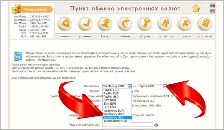 Обменный пункт электронных валют — Обмен
