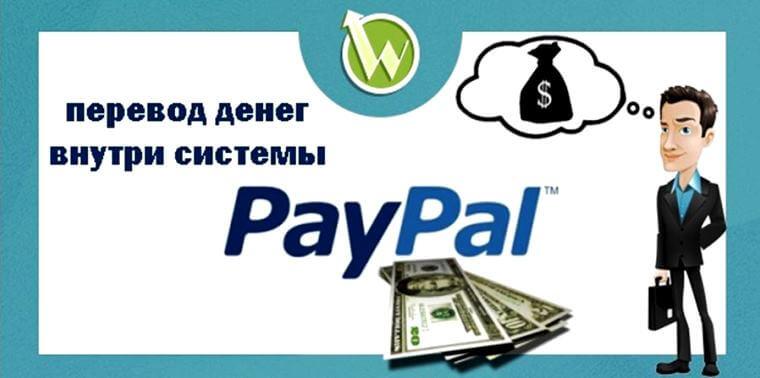 Как перевести деньги с ПайПал на ПайПал