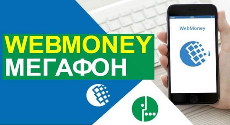 Как отправить деньги с Мегафона на Вебмани: способы перевода
