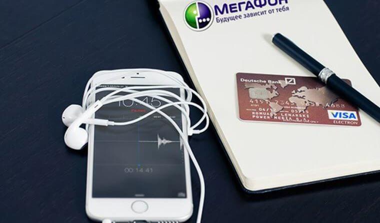 Как перевести деньги с номера Мегафона на карту на сайте и по смс