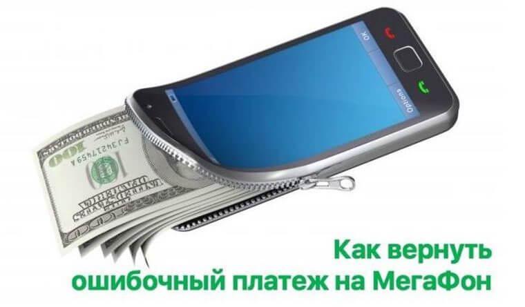 Ошибочный платеж Мегафон как вернуть деньги