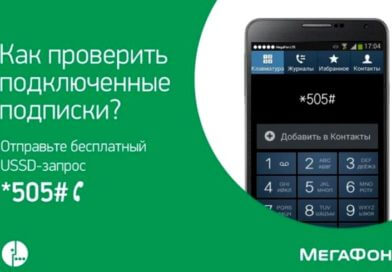 Как посмотреть, какие услуги и подписки подключены на номер Мегафон