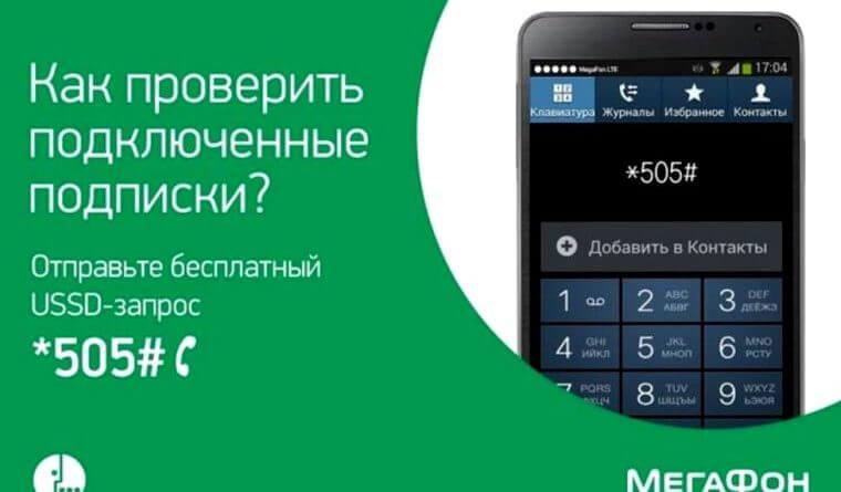 узнать платные подписки и услуги мегафон
