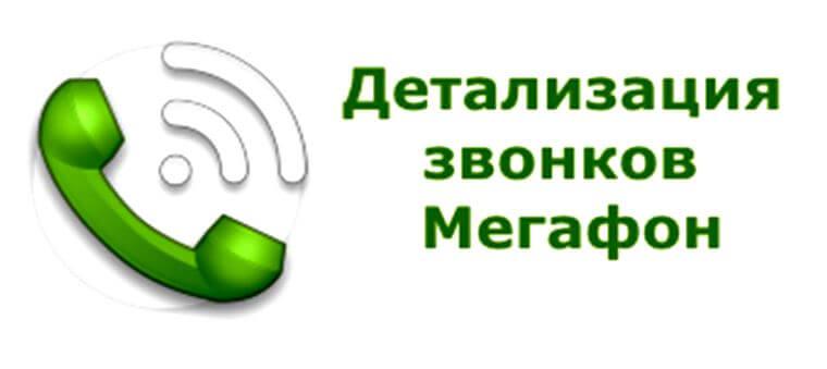 Как получить распечатку звонков Мегафон